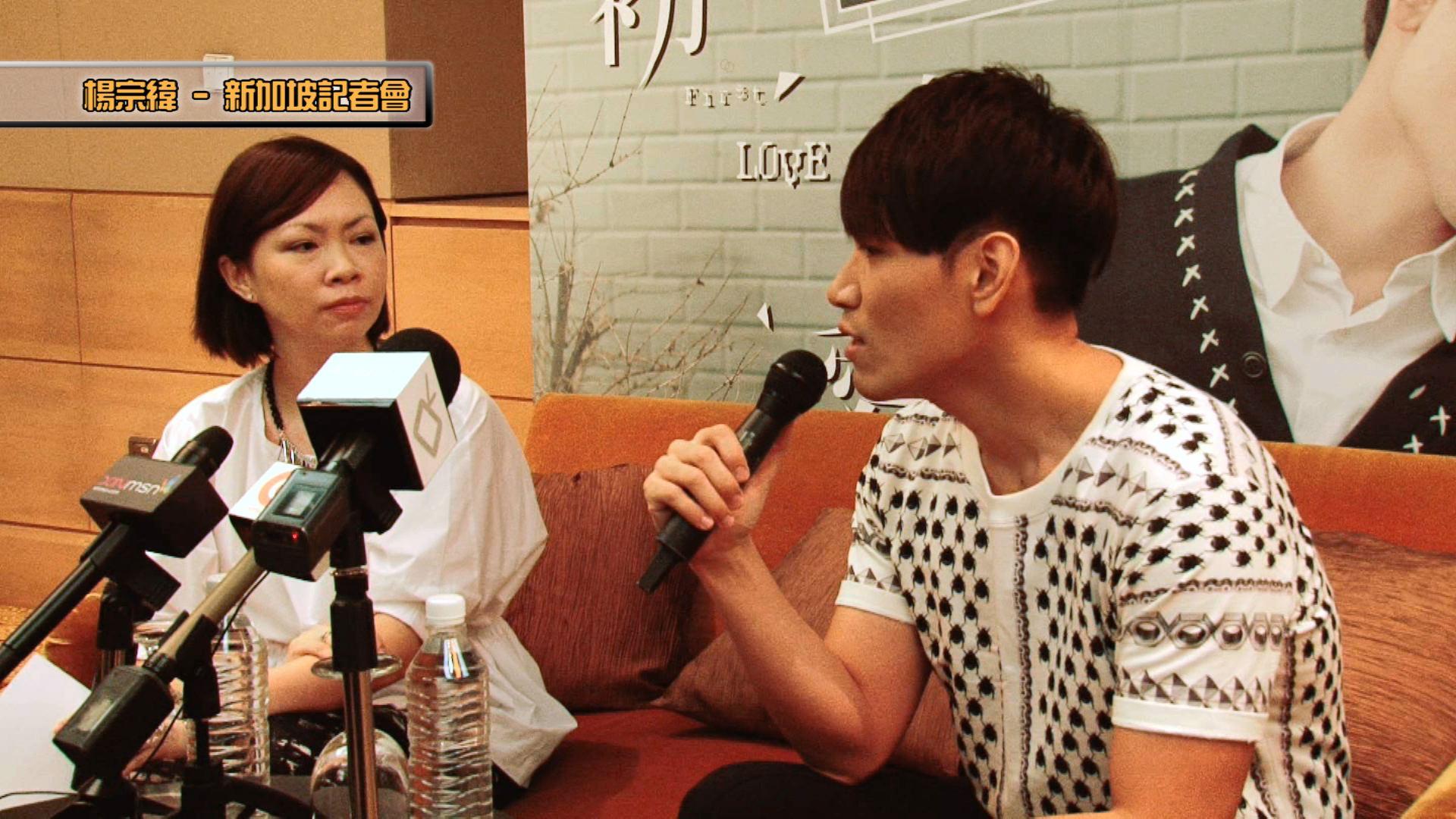 [Press Conference] Aska Yang (楊宗緯) – In Singapore 2013 (Part 1)